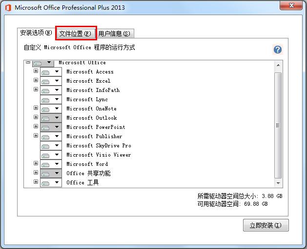 Office 2013(64位)完整版安装方法