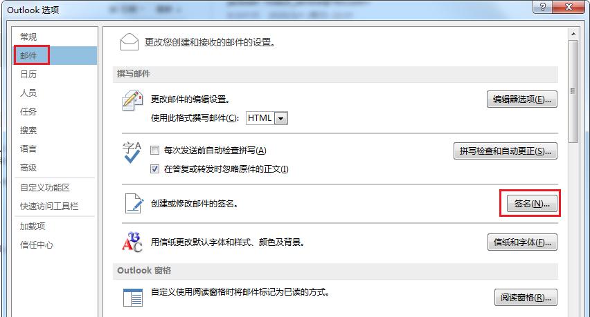 Outlook邮件签名设置及签名自动添加