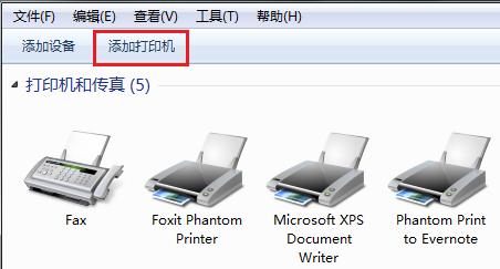 win7系统如何添加打印机