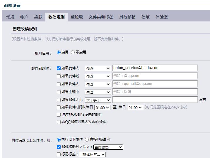 QQ邮箱邮件收信规则创建方法