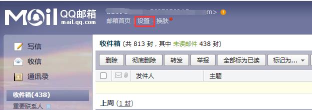 如何增加QQ邮箱邮件列表显示数量
